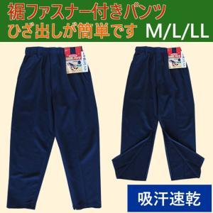 メンズ リハビリパンツ ブリスター【春夏秋】M.L.LL|yamasanns2000