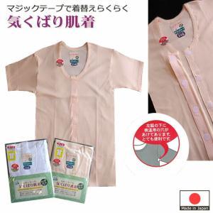 日本製 半袖マジックテープ付き婦人介護肌着/S/M/L|yamasanns2000