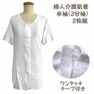 【ワンタッチテープ付】2枚組・半袖(3分袖)着替えらくらく 婦人介護肌着:綿100%/M.L.LL|yamasanns2000
