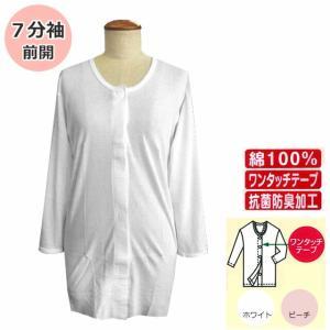 【ワンタッチテープ付】7分袖着替えらくらく婦人介護肌着:綿100%/M.L.LL|yamasanns2000