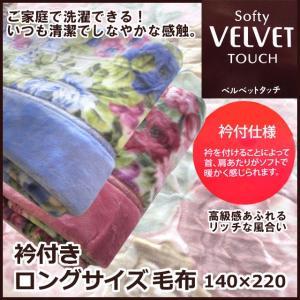 衿付きベルベットタッチ毛布:マイヤー2枚合わせ/ロングサイズ140cm×220cm|yamasanns2000