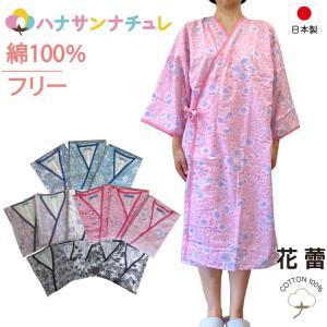 ラウンジウェアー 寝巻き 7分袖 日本製 婦人 花蕾 柄おまかせ