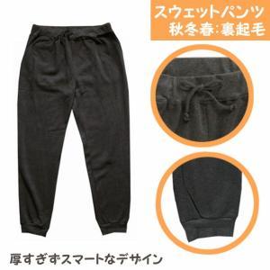 パンツ ボトム メンズ 裏起毛 冬  大きいサイズ 3L.4L 無地|yamasanns2000