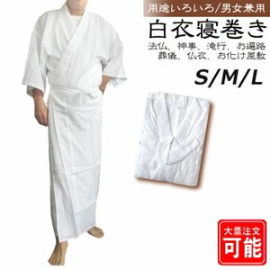 白装束 白衣寝巻き 紳士 日本製 M.L 二重ガーゼ 綿100%|yamasanns2000
