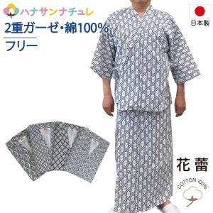日本製 二部式 寝巻き (下: 巻きスカートタイプ ) 紳士  二重ガーゼ 柄お任せ