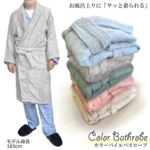 カラーパイル地バスローブ/綿100%/男女兼用|yamasanns2000