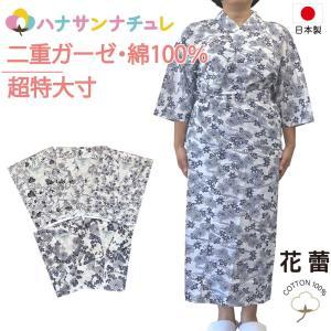 【超特大寸】 二重ガーゼ寝巻き 日本製 紳士 婦人 花蕾 柄おまかせ|yamasanns2000