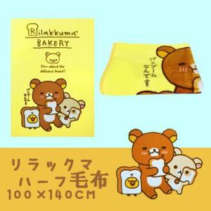 キャラクターハーフ毛布/リラックマ:100×140cm|yamasanns2000