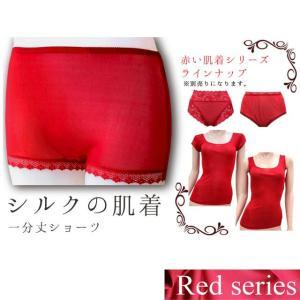 【赤い肌着シリーズ】1分丈ショーツ/シルク100%(天竺ニット):M.L|yamasanns2000
