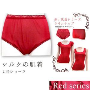 【赤い肌着シリーズ】丈長ショーツ/シルク100%:M.L.LL|yamasanns2000