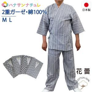 日本製 二部式 寝巻き(下: ズボンタイプ )  紳士 二重ガーゼ M L 花蕾 柄お任せ