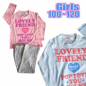 【夏物】長袖キッズパジャマ女の子用:100.110.120/ラブリーフレンド yamasanns2000