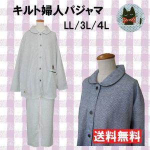 送料無料 パジャマ レディース 長袖 衿付き 中綿キルト 冬 大きいサイズ LL.3L.4L ドット yamasanns2000