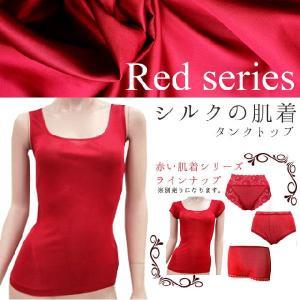 【赤い肌着シリーズ】レディースインナー/タンクトップ/シルク100%:M.L|yamasanns2000
