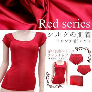 【赤い肌着シリーズ】レディースインナー/フレンチ袖Tシャツ:シルク100%:M.L|yamasanns2000
