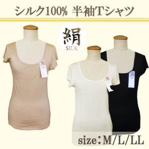 レディース インナー 半袖 Tシャツ シルク100% M.L.LL|yamasanns2000
