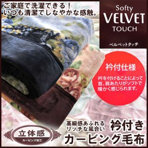 衿付きベルベットタッチ毛布:マイヤー2枚合わせ/シングルサイズ140cm×200cm|yamasanns2000