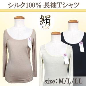 レディース インナー 長袖 Tシャツ シルク100% M.L.LL|yamasanns2000