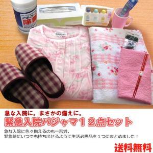 緊急入院パジャマ 12点セット バッグ付き  婦人 S M L  送料無料