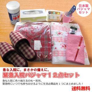 緊急 入院 国産パジャマ 12点セット バッグ付き  婦人 S M L 送料無料