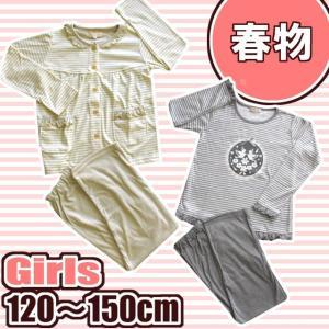 【春物】長袖キッズパジャマ女の子用:120.130.140.150/スムースニット/2デザイン yamasanns2000