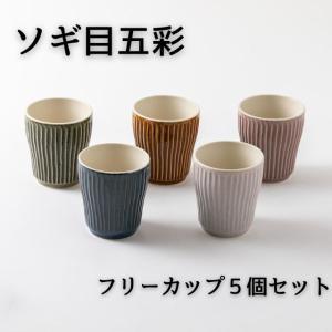【 Zen ソギ目五彩 フリーカップ 】日本製 美濃焼 陶器 おしゃれ カップ コップ タンブラー ...