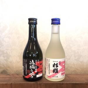 純米吟醸飲み比べ300ml2本セット|yamashiroyasyuzou