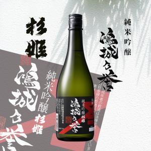 杉姫 鴻城乃誉  純米吟醸 720ml|yamashiroyasyuzou