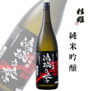杉姫 鴻城乃誉 純米吟醸 1800ml|yamashiroyasyuzou