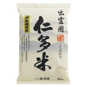 お米 10kg  奥出雲仁多米 コシヒカリ  令和2年産 白米5kg×2袋|yamasina