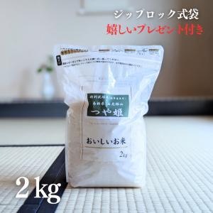 お米 2kg 特A 特別栽培米 島根県 石見銀山 つや姫 令和元年産 【4袋以上お買い上げで送料無料】|yamasina