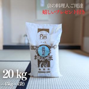 お米 20kg  お米マイスター近江米ブレンド 令和元年産 白米20kg(5kg×4袋)|yamasina