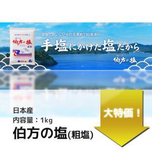 伯方の塩(粗塩) 1kgの関連商品7