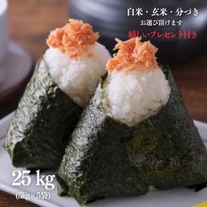 お米 25kg 滋賀県産 ミルキークイーン 令和元年産 玄米5kg×5袋 選べる精米 ・無料小分け|yamasina