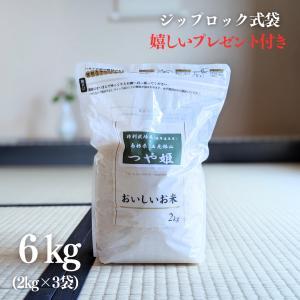 令和元年産 新米6k(2kg×3袋)  特A 特別栽培米 島根県 石見銀山 つや姫 送料無料(一部地域を除く)|yamasina