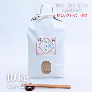 お米 10kg  山形県産 雪若丸 令和2年産 玄米5kg×2袋 選べる精米|yamasina