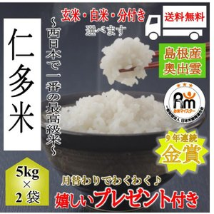 お米 10kg 奥出雲仁多米 こしひかり 令和2年産 玄米5kg×2袋 選べる精米|yamasina