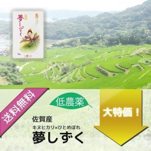 お米 25kg 特A  佐賀県 夢しずく 特別栽培米 令和元年産 玄米5kg×5袋 選べる精米 ・無料小分け|yamasina|04