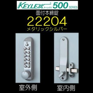 キーレックス500 面付本締錠 #22204 長沢製作所|yamasita