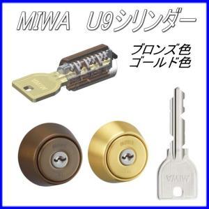 ミワ U9シリンダー カラー仕上|yamasita