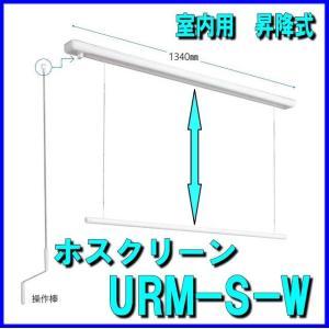 川口技研 ホスクリーン URM-S-W|yamasita