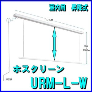 川口技研 ホスクリーン URM-L-Wタイプ|yamasita