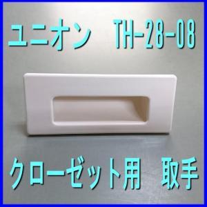 UNIONユニオン クローゼットドア用 取手(つまみ) ホワイト TH-28-08 yamasita
