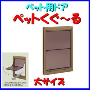 ATOM アトムリビンテック ペット用ドア ペットくぐーる 大サイズ  開けやすくシッポを挟まない中折式 yamasita