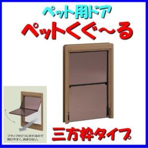 ATOM アトムリビンテック ペット用ドア ペットくぐーる 三方枠タイプ バリアフリー yamasita