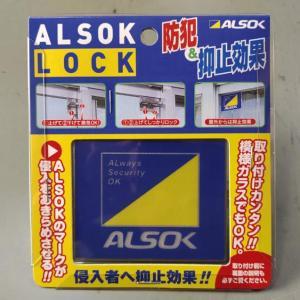 アルソックロック  綜合警備保障 ALSOK 純正 窓用防犯グッズ|yamasita