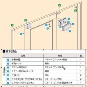 ダイケン 家庭用引戸クローザー ハウスクローザー HCR−07 外付けタイプ|yamasita|04