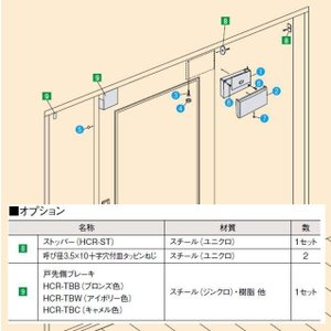 ダイケン 家庭用引戸クローザー ハウスクローザー HCR−07 外付けタイプ|yamasita|05