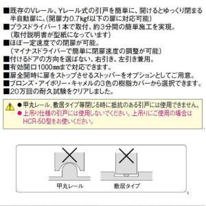 ダイケン 家庭用引戸クローザー ハウスクローザー HCR−07 外付けタイプ|yamasita|06