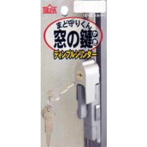 まど守りくん 窓の鍵 ディンプルシリンダータイプ|yamasita